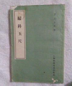 妇科玉尺 妇科玉尺 【1958年印】