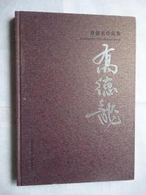 《乔德龙作品集》8开硬精装(乔德龙签赠钤印本)