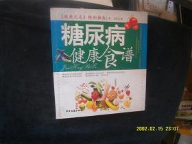 糖尿病健康食谱 作者 : 良石主编 出版社 : 中医古籍出版社