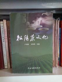 松阳茶文化7