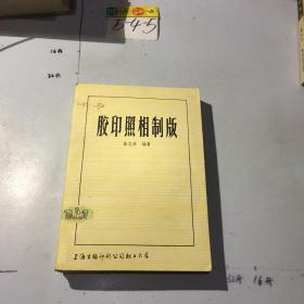 胶印照相制版 书口封面微黄 微黄斑 微污渍 正版
