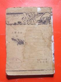毛边书《人类生命的进化》(1928年北新书局)