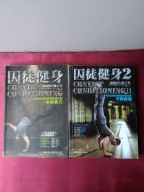 囚徒健身:用失传的技艺练就强大强大的生存实力+囚徒健身.2:用古老的智慧成就再无弱点的不败身躯(2本合售)