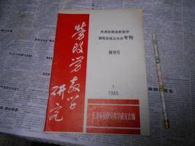 劳改劳教学研究(创刊号)