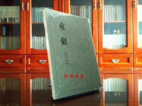 雍录(中国古代都城资料选刊 )