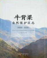牛背梁自然保护区志(1986-2016)
