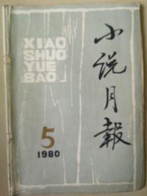 小说月报 1980年第5期