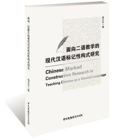 面向二语教学的现代汉语标记性构式研究