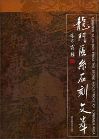 龍門區系石刻文萃(精装)