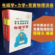 全套3本 电磁学/力学篇/竞赛物理讲座/高中实战丛书 9787312031939