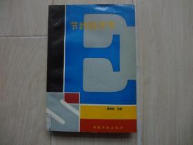 节约经济学 (馆藏书)