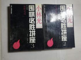 4-1  围棋必胜讲座(2·3)
