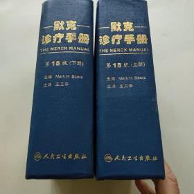 默克诊疗手册(第18版)(上下)