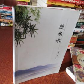 随想录(作者签名版!)