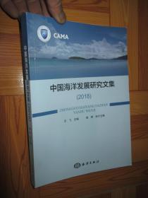 中国海洋发展研究文集(2018) 16开