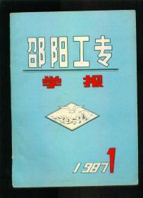 创刊号:邵阳工专学报1987.1(16开)