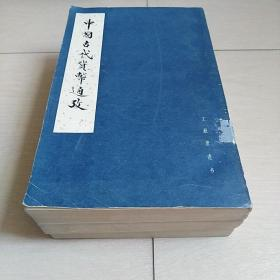中国古代货币通考(全三册)(1979年山东初版)