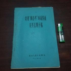 """贵州""""倒春寒""""环流特征及其长期予报(1978年油印本)(仅14页+附图14)"""