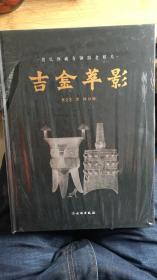 吉金萃影——贾氏珍藏青铜器老照片