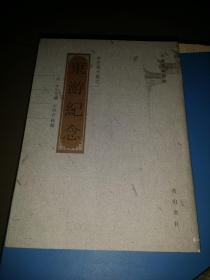 东游纪念、李宗棠文集之一(安徽古籍丛书)