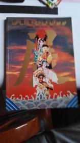 中国地方戏曲展 八八 (1988)