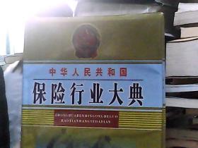 中華人民共和國 保險行業大典(三)