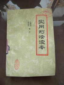 实用刑法读本.【馆藏】