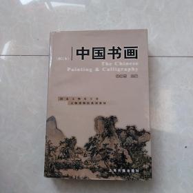 中国书画【修订版】