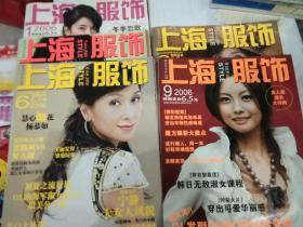 上海服饰(2006.1.5.6.7.8.9)6本合售