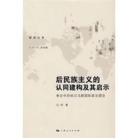 后民族主义的认同建构及其启示