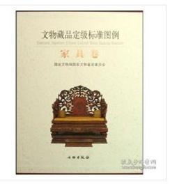 文物藏品定级标准图例(家具卷)x