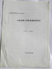对蒲州梆子唱腔多调化的尝试-卫世诚.王和家(1985年)【复印件.不退货】