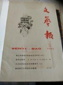 文艺报1964年1至6期合订本