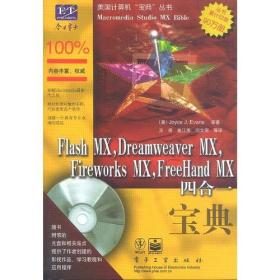FlashMX,DreamweaverMX,FireworksMX,FreeHand MX四合一宝典