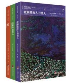 劳伦斯三部曲全3册 虹+恋爱中的女人+查泰莱夫人的情人 西方经典名著散文小说故事 现代主义长篇小说 社会批判历史文学