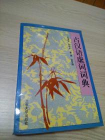 《古汉语虚词词典》