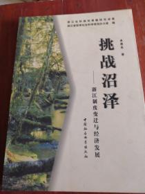 挑战沼泽:浙江制度变迁与经济发展