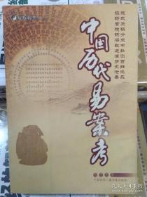 中国历代易案考