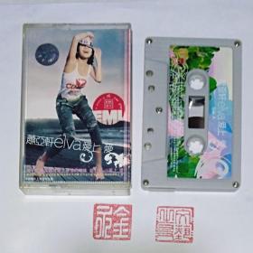磁带  萧亚轩--爱上爱