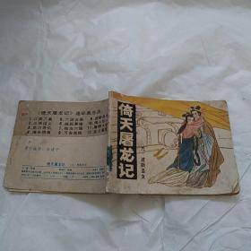 倚天屠龙记 九  波斯圣女  连环画