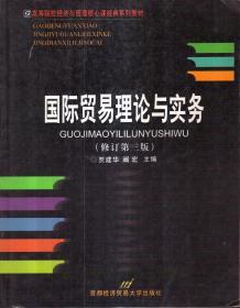 国际贸易理论与实务 修订第三版