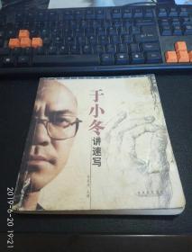 王小冬讲速写(中国美术基础教学特邀专家讲座) ,2006-12 印次一版一印