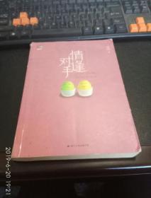 情逢对手  /  / 2011-05 / 一版一印