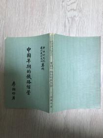 《中国早期的铁路经营》