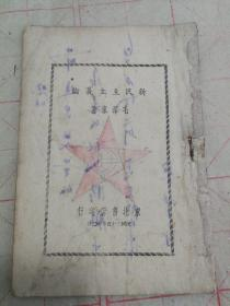 解放区出版物    新民主主义论    1946年东北书店     有名医梁佩兰题字