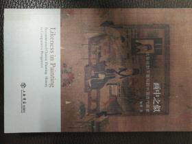 画中之似:比较视野下重构的中国古代画史