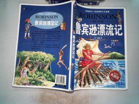 影响孩子一生的世界十大名著:鲁宾逊飘流记(典藏版) 有破埙