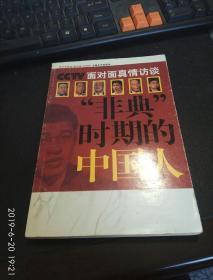 面对面真情访谈-----非典时期的中国人,一版一印