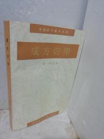 中国医学基本丛书:成方切用