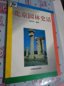 北京园林史话 签名